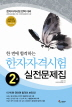 한자자격시험 실전문제집 2급(8절)(한 번에 합격하는)