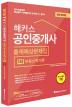 부동산학개론 출제예상문제집(공인중개사 1차)(2018)(해커스)