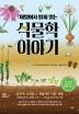 식물학 이야기(재밌어서 밤새 읽는)(재밌밤 시리즈)