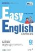 초급영어회화(EASYENGLISH)(라디오) (9월호)