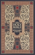 [보유]The Holy Bible (Barnes & Noble Leatherbound Classic Collection)