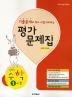 중학교 수학 1-1 평가문제집(우정호 교과서편)(2014)
