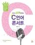 C언어 콘서트(누구나 쉽게 즐기는)(누구나 쉽게 즐기는)(개정판 3판)