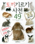 토끼 기르기 사전 49