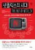 넷플릭스의 시대(방송문화진흥총서 200)