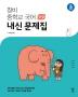 중학교 국어 중1-2 내신문제집(2021)(창비)