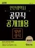 인천광역시 공무직 공개채용 일반상식(2019)