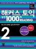 ��Ŀ�� ���� ���� 1000�� ����(Reading). 2 (�ؼ���)(2015)(��鰳����)