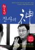 한국형 장사의 신