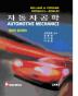 자동차공학(10판)