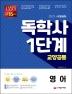 영어(교양공통)(독학사 1단계)(2021)(시대에듀)(12판)