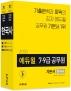 한국사 기본서(7급 9급 공무원)(2020)(에듀윌)(전2권)
