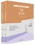 2022 지안한국사 세트(9급 공무원)(개정판)(전2권)