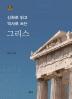 신화로 읽고 역사로 쓰는 그리스