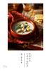 히데코의 사계절 술안주 동: 위스키편
