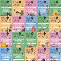 용선생의 시끌벅적 과학교실 1-22번 시리즈 (전22권)