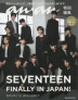 [보유]앙앙 세븐틴 SEVENTEEN FINALLY IN JAPAN (일본데뷔 84페이지 특집)