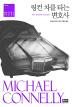 링컨 차를 타는 변호사(Mickey Haller series 1)