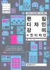 편집 디자인 강의 + 인디자인(10년차 디자이너에게 1:1로 배우는)