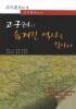 고구려의 숨겨진 역사를 찾아서(2판)