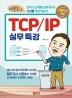 이중호의 TCP/IP 실무특강