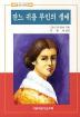 잔느 귀용 부인의 생애(신앙 인물 시리즈 3)