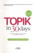 TOPIK in 30days(Intermediate Vocabulary)(스프링)