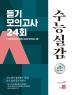 고등 영어 듣기 모의고사 24회(2020)(수능실감)