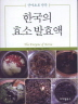 한국의 효소 발효액