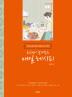 한국인이 즐겨찾는 매일 레시피