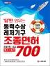 동력수상레저기구 조종면허 문제은행 1ㆍ2급 필기+실기 700제(2021)(답만 외우는)(개정판 6판)