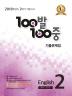 중학 영어 중2-2 기말고사 기출문제집(동아 김성곤)(2018)(100발 100중)