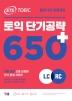 ETS 토익 단기 공략 650+(LC+RC)