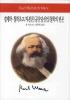 경제학 철학초고 자본론 공산당선언 철학의 빈곤(월드북 98)