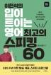 이현석의 입이 트이는 영어 최고의 스피킹 60: 일상생활 편(EBS 영어 학습 시리즈)