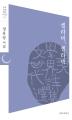 셀라비, 셀라비(문학세계 현대시인선 216)