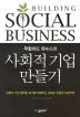 사회적 기업 만들기(무함마드 유누스의)