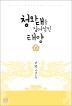 청와대를 집어삼킨 태양. 2(완결)(Navie Romance Story)
