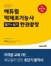 떡제조기능사 필기+실기 한권끝장(2021)(에듀윌)