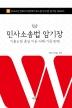 민사소송법 암기장(2022)(로스쿨 민사법 암기장 series 6)(스프링)