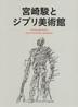 [해외]宮崎駿とジブリ美術館 2卷セット