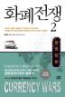 화폐전쟁. 2: 금권천하(2015 한정보급판)