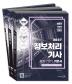 정보처리기사 실기(산업기사 포함) 기본서 세트(2017)(이기적 in)(전3권)