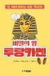 비밀의 왕 투탕카멘(앗, 시리즈 68)