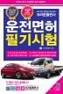 운전면허 필기시험(2018)(8절)(CD1장포함)
