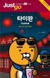 저스트고 타이완(2016-2017)(전면개정판)(Just Go 14)