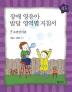 장애 영유아 발달 영역별 지침서. 3: 표현언어편