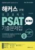 민간경력자 PSAT 10개년 기출문제집(2021)(해커스)