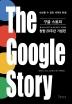 구글 스토리(The Google Story)(양장본 HardCover)
