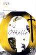 오셀로(열린책들 세계문학 193)(양장본 HardCover)